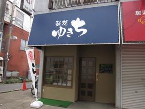 麺処 ゆきち