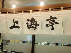 上海亭(しゃんはいてい)
