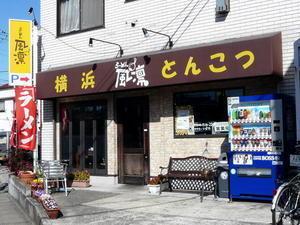横浜とんこつ らーめん風凛(ふうりん)